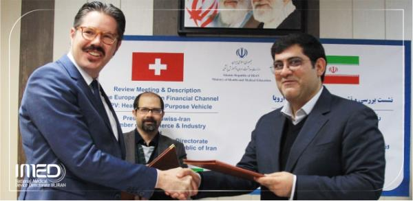 The signing of the agreement between the General Authority of Medical Devices and the Joint Chamber of Commerce in Iran and Switzerland